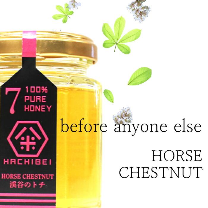 はちべい国産純粋はちみつ(ハニーNO.7秋渓谷の栃) 八米のはちみつは、おしゃれなギフトとして大人気の国産ハチミツです。