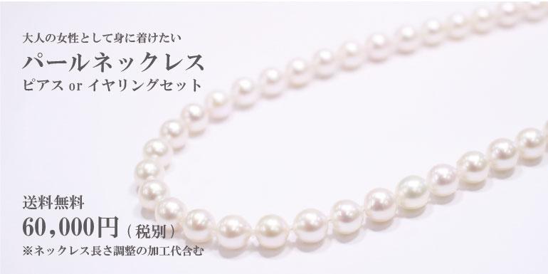 パールネックレス 定番 ジュエリー あこや真珠 画像 一粒 750YG