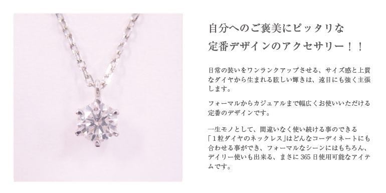 プチネックレス ご褒美 ジュエリー ダイヤモンド 画像 一粒 プラチナ