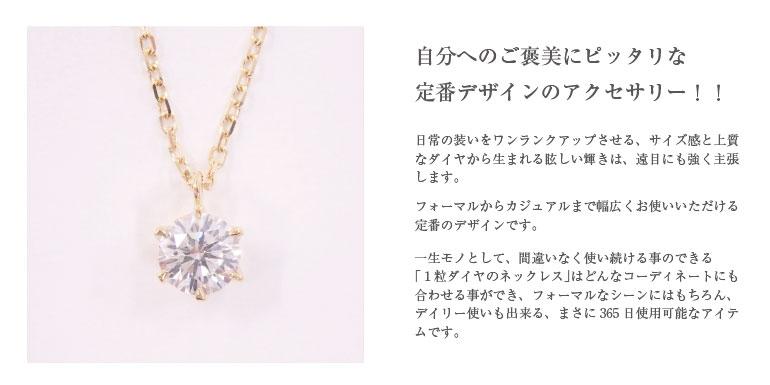 プチネックレス ご褒美 ジュエリー ダイヤモンド 画像 一粒 750YG
