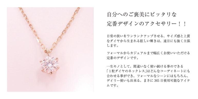 プチネックレス ご褒美 ジュエリー ダイヤモンド 画像 一粒 ピンク ゴールド