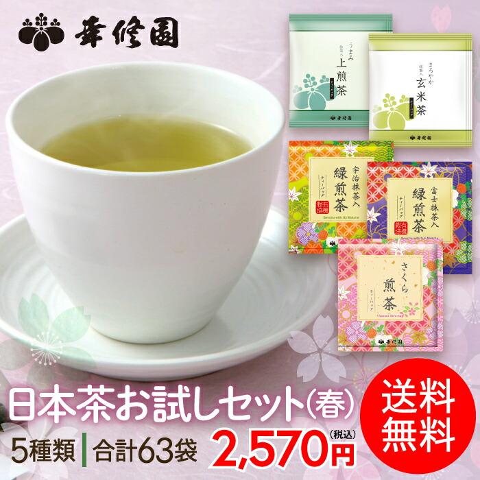 日本茶お試し春