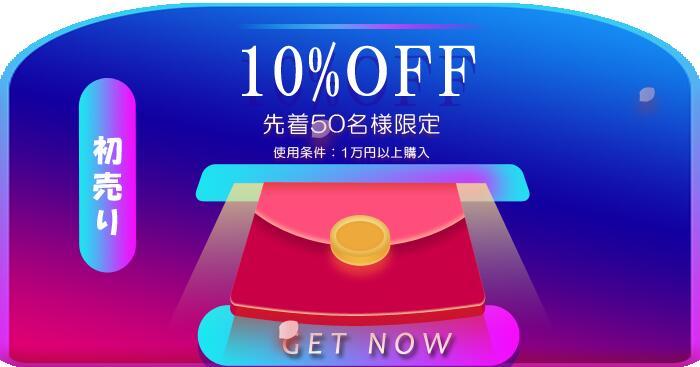 10%offconpon