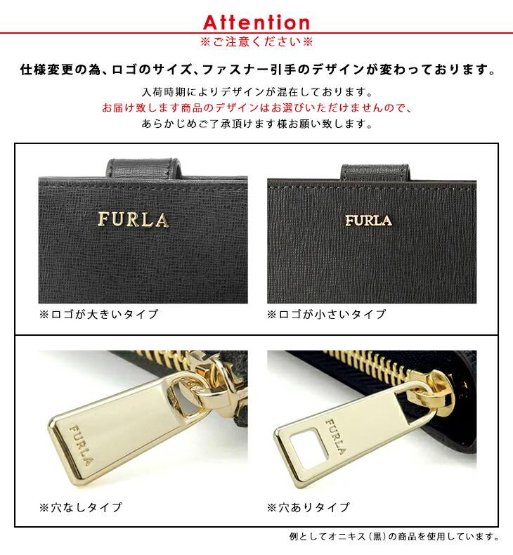 フルラの財布はロゴサイズ、ファスナー引手のデザインが変わっております