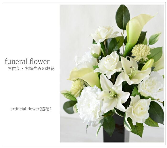 funeral flower お供え・お悔やみのおアートフラワー(造花)
