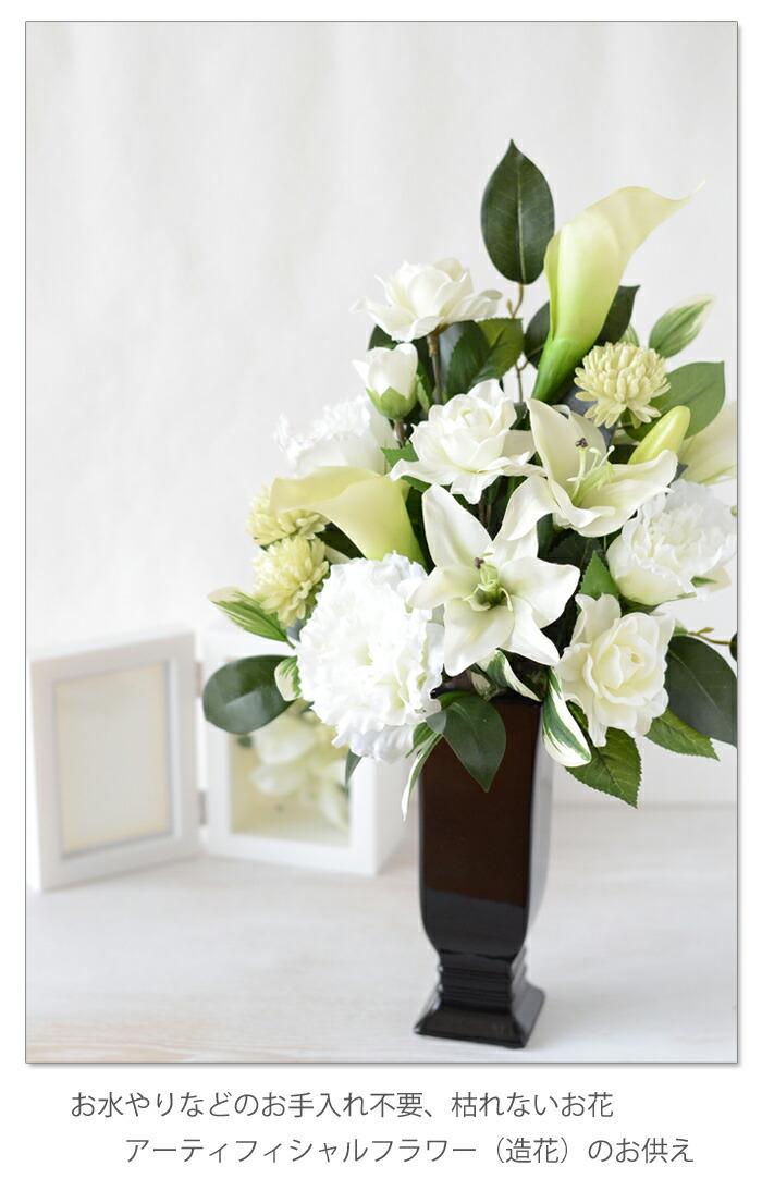 お水やりなどのお手入れ不要、枯れないお花アーティフィシャルフラワー(造花)のお供え