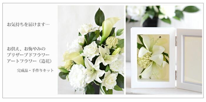 お気持ちをお届けます…お供え、お悔やみのお花、弔電として プリザーブドフラワー、アートフラワー(造花)