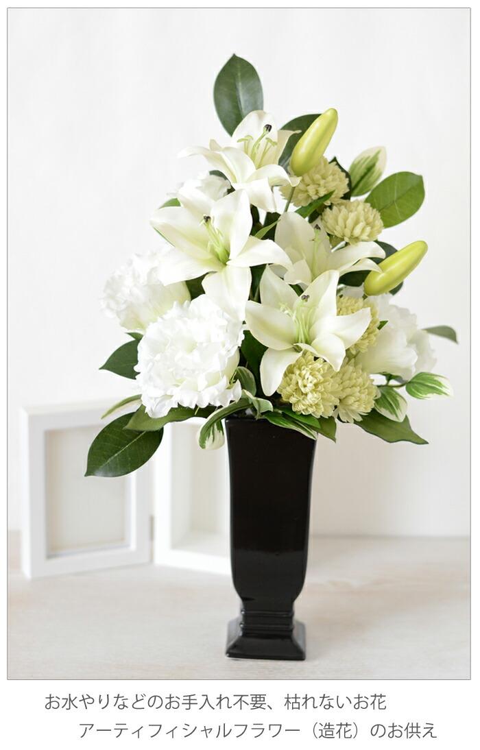 お水やりなどのお手入れ不要、枯れないお花 アーティフィシャルフラワー(造花)のお供え、仏花