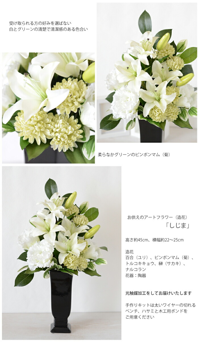 受け取られる方の好みを選ばない白とグリーンの清楚で清潔感のある色合い 柔らなかグリーンのピンポンマム(菊)  お供えのアートフラワー(造花) 「しじま」高さ約45cm、横幅約22-25cm  造花 百合(ユリ)、ピンポンマム(菊)、トルコキキョウ 榊(サカキ)、ナルコラン 花器:陶器 光触媒加工をしてお届けいたします 手作りキットは太いワイヤーの切れるペンチ、ハサミと木工用ボンドをご用意ください
