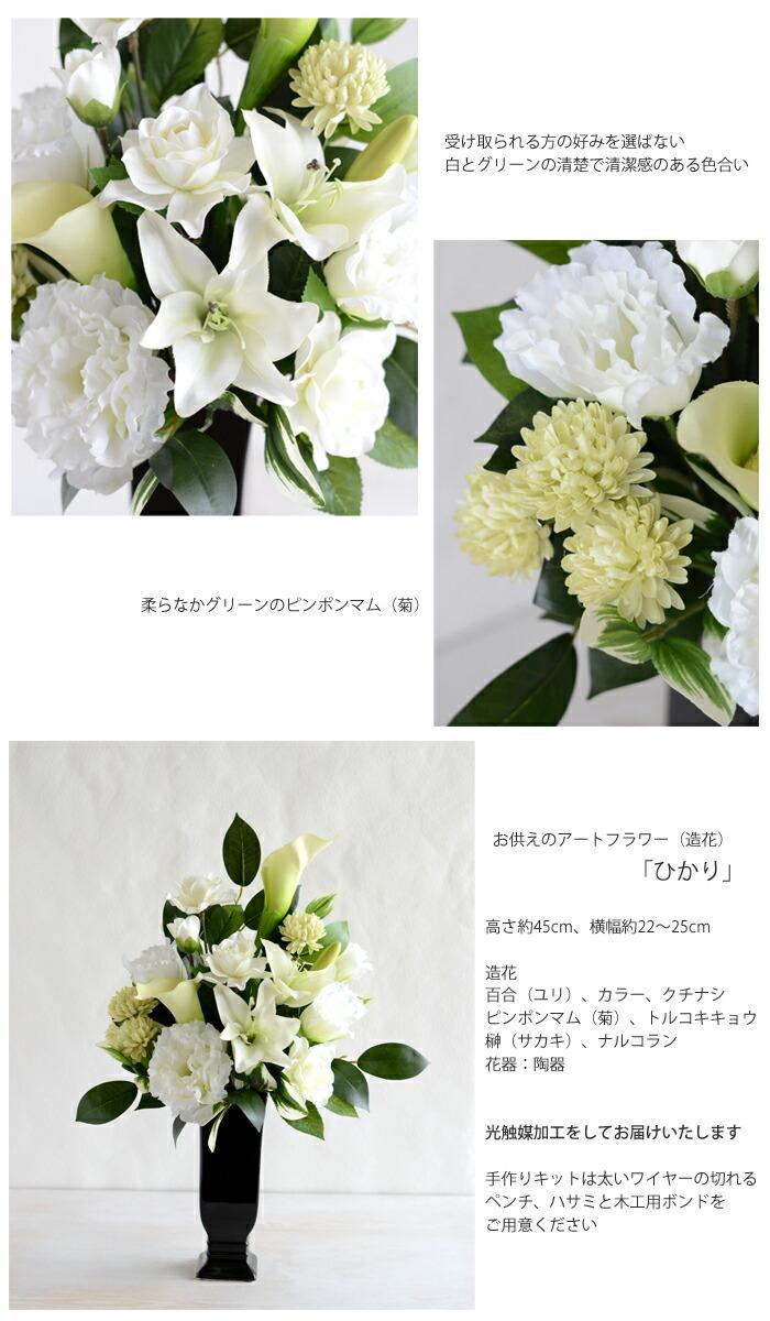 受け取られる方の好みを選ばない白とグリーンの清楚で清潔感のある色合い 柔らなかグリーンのピンポンマム(菊)お供えのアートフラワー(造花) 「ひかり」高さ約45cm、横幅約22-25cm造花 百合(ユリ)、カラー、クチナシ ピンポンマム(菊)、トルコキキョウ 榊(サカキ)、ナルコラン 花器:陶器光触媒加工をしてお届けいたします手作りキットは太いワイヤーの切れるペンチ、ハサミと木工用ボンドをご用意ください