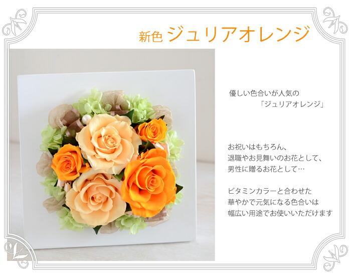 新色ジュリアオレンジ お祝いはもちろん、退職やお見舞いのお花として、 男性に贈るお花として…  華やかで元気になる色合いだから 幅広い用途でお使いいただけます
