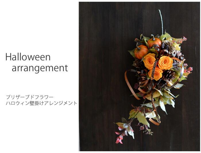 ギフトや贈り物に人気のプリザーブドフラワーアレンジ、造花アレンジ ハロウィン限定のかぼちゃが入った壁飾りハロウィン壁飾りアレンジ画像