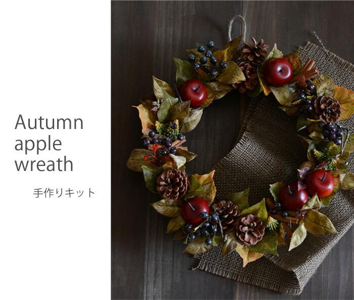 アーティフィシャルフラワー(造花)、自然素材 リンゴの大人の秋色リース