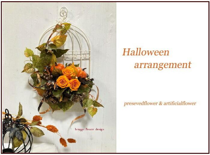 ギフトや贈り物に人気のプリザーブドフラワーアレンジ、造花アレンジ ハロウィン限定のかぼちゃが入った鳥かご