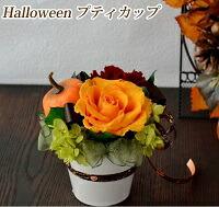 手作りキット Halloweenプティカップ