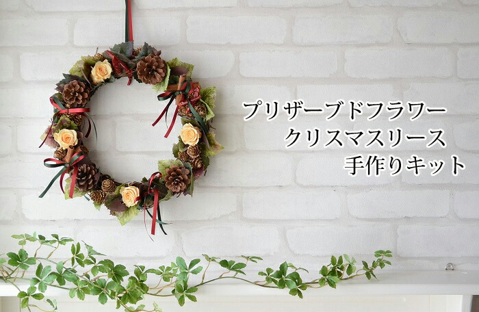 ギフトや贈り物に人気のプリザーブドフラワーアレンジ、造花アレンジ クリスマスリース