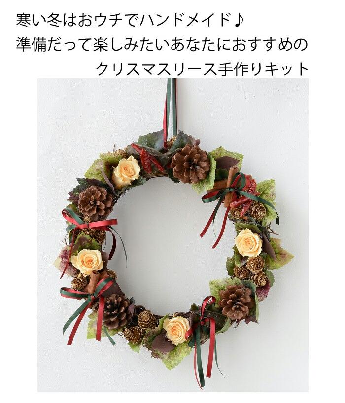 寒い冬はおウチでハンドメイド♪ 準備だって楽しみたいあなたにおすすめのクリスマスリース手作りキット