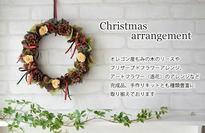 2013年クリスマス商品の販売を開始!オレゴン産の生のもみの木を使ったクリスマスリースやプリザーブドフラワーのホワイトリース、グリーンリース、定番の置き型アレンジやキャンドルアレンジ、ナチュラル素材のリースや造花のリースなど多種多様に販売していきます。手作りキットも販売です!