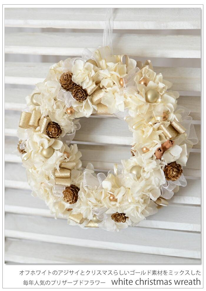 オフホワイトのアジサイとクリスマスらしいゴールド素材をミックスした毎年人気のプリザーブドフラワー white christmas wreath