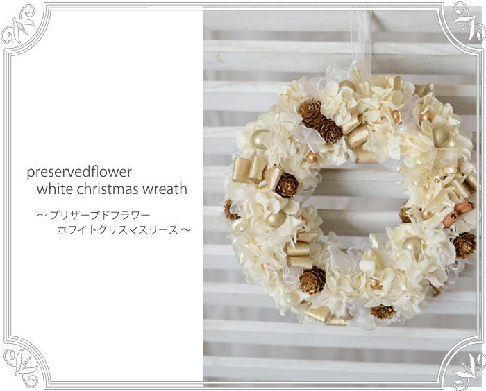プリザーブドフラワーホワイトクリスマスリース