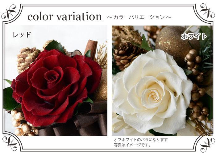 ブラックアレンジカラーバリエーション  レッド 深みのある赤のバラを使用しています。 クリスマスらしい色合いが人気です。  ホワイト オフホワイトのバラが落ち着いた雰囲気 どんなインテリアにも合うから、贈り物にお勧めです。(★色合いのイメージです。こちらのアレンジクリスマスツリーです。)