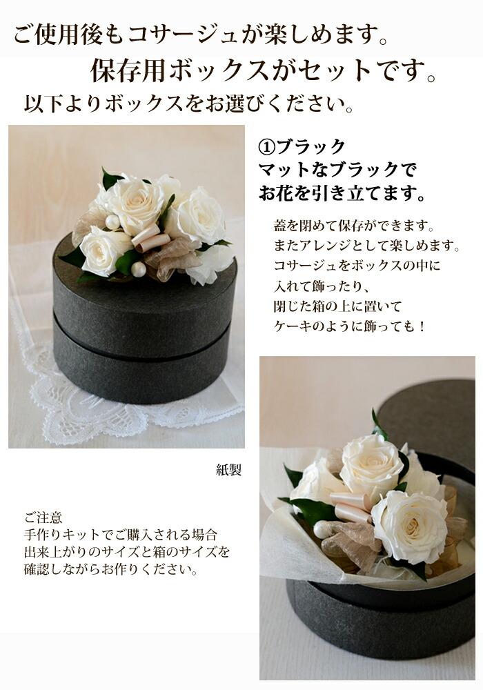 保存用コサージュケース付・セットでお得!ブラック マットなブラックでお花を引き立てます。蓋を閉めて保存ができます。 コサージュをボックスの中に入れて飾ったり、閉じた箱の上に置いてケーキのように飾っても!