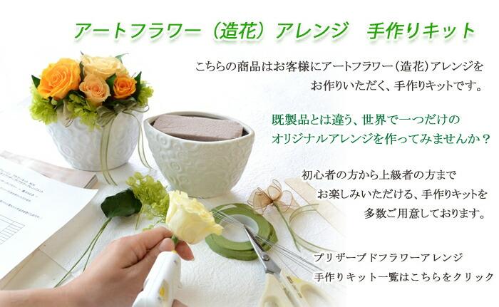 こちらの商品はアートフラワー(造花)の手作りキットです。
