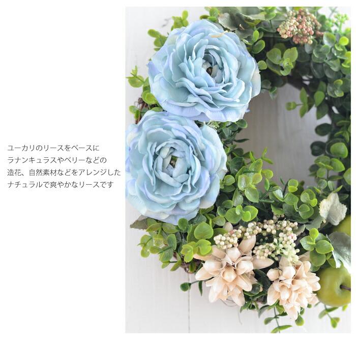 ユーカリのリースをベースにラナンキュラスやベリーなどの 造花、自然素材などをアレンジしたナチュラルで爽やかなリースです