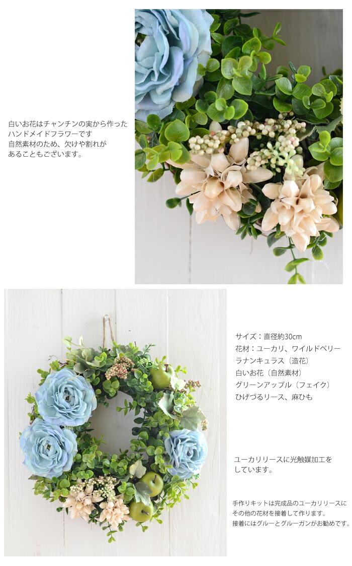 白いお花はチャンチンの実から作ったハンドメイドフラワーです 自然素材のため、欠けや割れがあることもございます。サイズ:直径約30cm 花材:ユーカリ、ワイルドベリー ラナンキュラス(造花) 白いお花(自然素材) グリーンアップル(フェイク) ひげづるリース、麻ひも手作りキットは完成品のユーカリリースに その他の花材を接着して作ります。 接着にはグルーとグルーガンがお勧めです。
