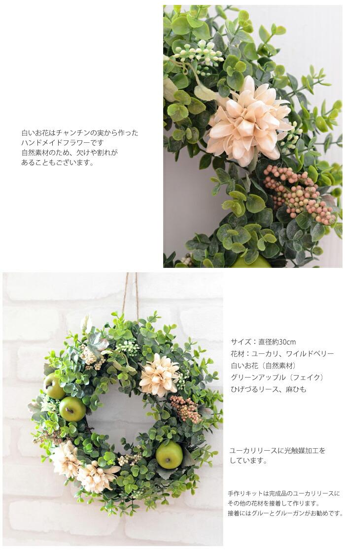 白いお花はチャンチンの実から作ったハンドメイドフラワーです 自然素材のため、欠けや割れがあることもございます。サイズ:直径約30cm 花材:ユーカリ、ワイルドベリー(造花) 白いお花(自然素材) グリーンアップル(フェイク) ひげづるリース、麻ひも手作りキットは完成品のユーカリリースに その他の花材を接着して作ります。 接着にはグルーとグルーガンがお勧めです。