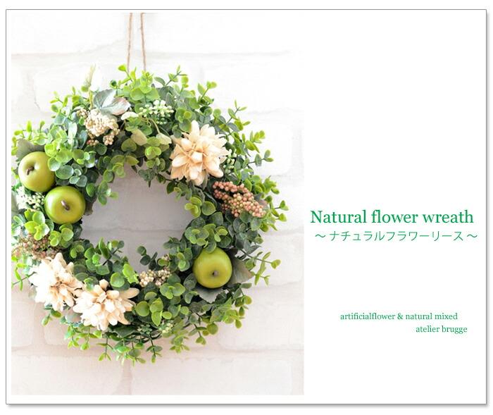 アーティフィシャルフラワー(造花)のグリーンリース