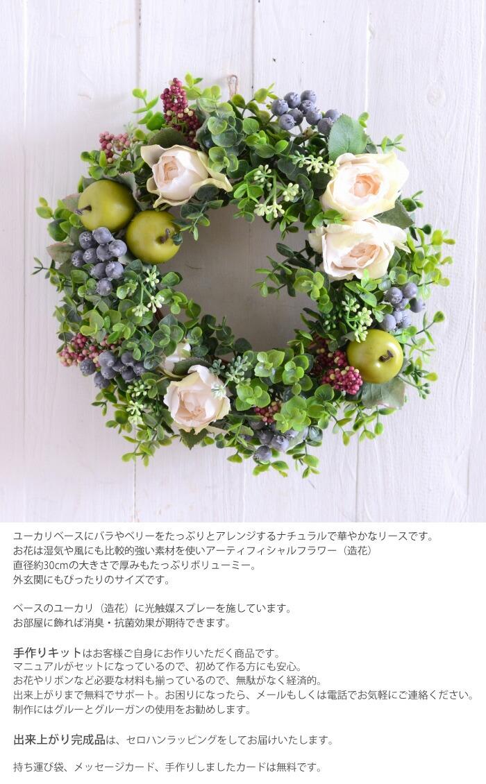 ユーカリベースにバラやベリーをたっぷりとアレンジするナチュラルで華やかなリースです。 お花は湿気や風にも比較的強い素材を使いアーティフィシャルフラワー(造花) 直径約30cmの大きさで厚みもたっぷりボリューミー。 外玄関にもぴったりのサイズです。  ベースのユーカリ(造花)に光触媒スプレーを施しています。 お部屋に飾れば消臭・抗菌効果が期待できます。  手作りキットはお客様ご自身にお作りいただく商品です。 マニュアルがセットになっているので、初めて作る方にも安心。 お花やリボンなど必要な材料も揃っているので、無駄がなく経済的。 出来上がりまで無料でサポート。お困りになったら、メールもしくは電話でお気軽にご連絡ください。 制作にはグルーとグルーガンの使用をお勧めします。  出来上がり完成品は、セロハンラッピングをしてお届けいたします。  持ち運び袋、メッセージカード、手作りしましたカードは無料です。