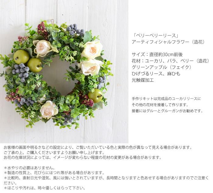 「ベリーベリーリース」アーティフィシャルフラワー(造花) サイズ:直径約30センチ前後 花材:ユーカリ、バラ、ベリー(造花)グリーンアップル(フェイク)ひげづるリース、麻ひも光触媒加工  手作りキットは完成品のユーカリリースにその他の花材を接着して作ります。 接着にはグルーとグルーガンがお勧めです。お客様の画面や明るさなどの設定により、ご覧いただいている色と実際の色が異なって見える場合があります。 ご了承の上、ご購入くださいますようお願い申し上げます。 お花の在庫状況によっては、イメージが変わらない程度の花材の変更がある場合があります。  *水やりの必要はありません。 *製造の性質上、花びらにほつれ等がある場合があります。 *比較的、直射日光や湿気、風には強いとされていますが、長時間となりますと色あせする場合がありますのでご注意く ださい。 *ほこりや汚れは、時々優しくはらって下さい。