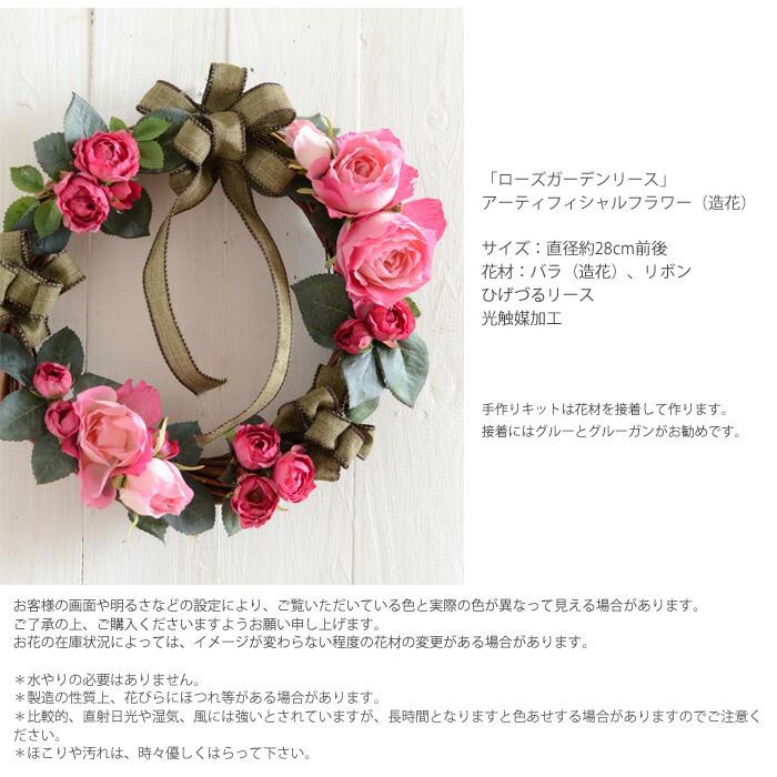 「ローズガーデンリース」アーティフィシャルフラワー(造花) サイズ:直径約28cm前後 花材:バラ(造花)、リボン、ひげづるリース 光触媒加工手作りキットは花材を接着して作ります。 接着にはグルーとグルーガンがお勧めです。お客様の画面や明るさなどの設定により、ご覧いただいている色と実際の色が異なって見える場合があります。 ご了承の上、ご購入くださいますようお願い申し上げます。 お花の在庫状況によっては、イメージが変わらない程度の花材の変更がある場合があります。*水やりの必要はありません。 *製造の性質上、花びらにほつれ等がある場合があります。 *比較的、直射日光や湿気、風には強いとされていますが、長時間となりますと色あせする場合がありますのでご注意ください。 *ほこりや汚れは、時々優しくはらって下さい。