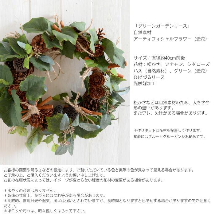 「グリーンガーデンリース」自然素材 アーティフィシャルフラワー(造花)サイズ:直径約40cm前後 花材:松かさ、シナモン、シダローズ、ハス(自然素材)、グリーン(造花)、ひげづるリース 光触媒加工松かさなどは自然素材のため、大きさや形の違いがあります。またワレ、欠けがある場合があります。手作りキットは花材を接着して作ります。 接着にはグルーとグルーガンがお勧めです。「ローズガーデンリース」アーティフィシャルフラワー(造花)お客様の画面や明るさなどの設定により、ご覧いただいている色と実際の色が異なって見える場合があります。 ご了承の上、ご購入くださいますようお願い申し上げます。 お花の在庫状況によっては、イメージが変わらない程度の花材の変更がある場合があります。*水やりの必要はありません。 *製造の性質上、花びらにほつれ等がある場合があります。 *比較的、直射日光や湿気、風には強いとされていますが、長時間となりますと色あせする場合がありますのでご注意ください。 *ほこりや汚れは、時々優しくはらって下さい。
