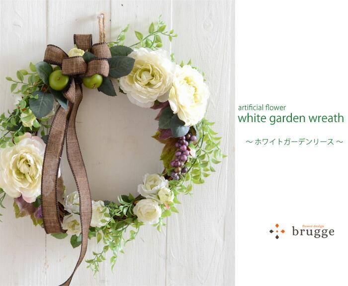 ホワイトガーデンリース アーティフィシャルフラワー(造花)リース ナチュラル グリーン&ホワイトリース