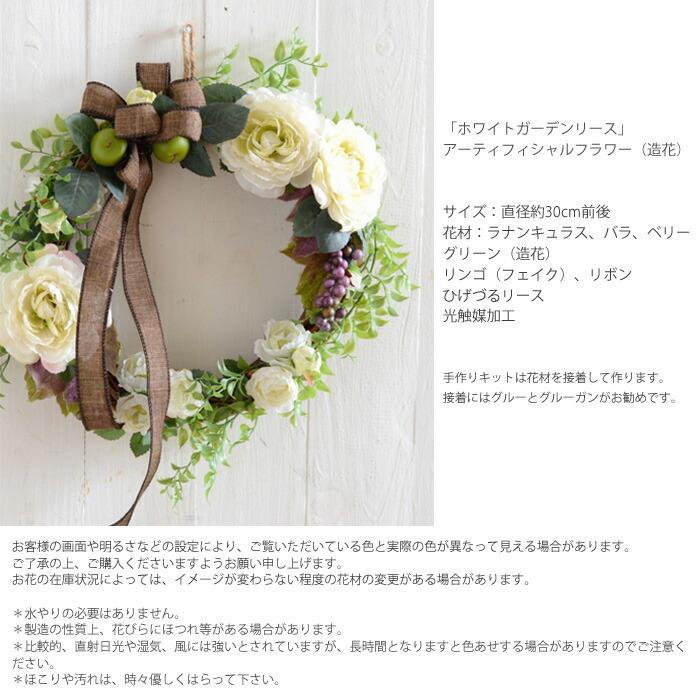 「ホワイトガーデンリース」アーティフィシャルフラワー(造花) サイズ:直径約30cm前後 花材:ラナンキュラス、ベリー、バラ(造花)、リボン、ひげづるリース 光触媒加工  手作りキットは花材を接着して作ります。 接着にはグルーとグルーガンがお勧めです。お客様の画面や明るさなどの設定により、ご覧いただいている色と実際の色が異なって見える場合があります。 ご了承の上、ご購入くださいますようお願い申し上げます。 お花の在庫状況によっては、イメージが変わらない程度の花材の変更がある場合があります。  *水やりの必要はありません。 *製造の性質上、花びらにほつれ等がある場合があります。 *比較的、直射日光や湿気、風には強いとされていますが、長時間となりますと色あせする場合がありますのでご注意ください。 *ほこりや汚れは、時々優しくはらって下さい。