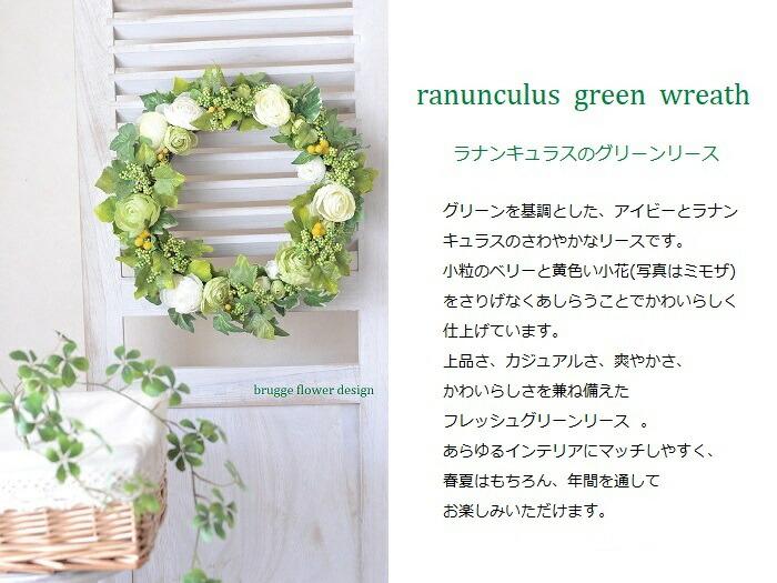 ラナンのグリーンリース    グリーンを基調とした、アイビーとラナンキュラスのさわやかなリースです。 小粒のベリーと黄色い小花(写真はミモザ)をさりげなくあしらうことでかわいらしく仕上げています。 上品さ、カジュアルさ、爽やかさ、かわいらしさを兼ね備えたフレッシュグリーンリース  。 あらゆるインテリアにマッチしやすく、春夏はもちろん、年間をに通してお楽しみいただけます。