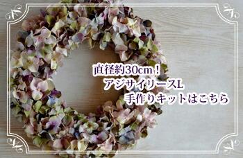 アートフラワー(造花)のアジサイリース 手作りキット