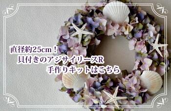 貝とヒトデが入った爽やかなアレンジ アートフラワー(造花)のアジサイリース 手作りキット