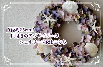 貝とヒトデが入った爽やかなアレンジ アートフラワー(造花)のアジサイリース 手作りキットはこちら