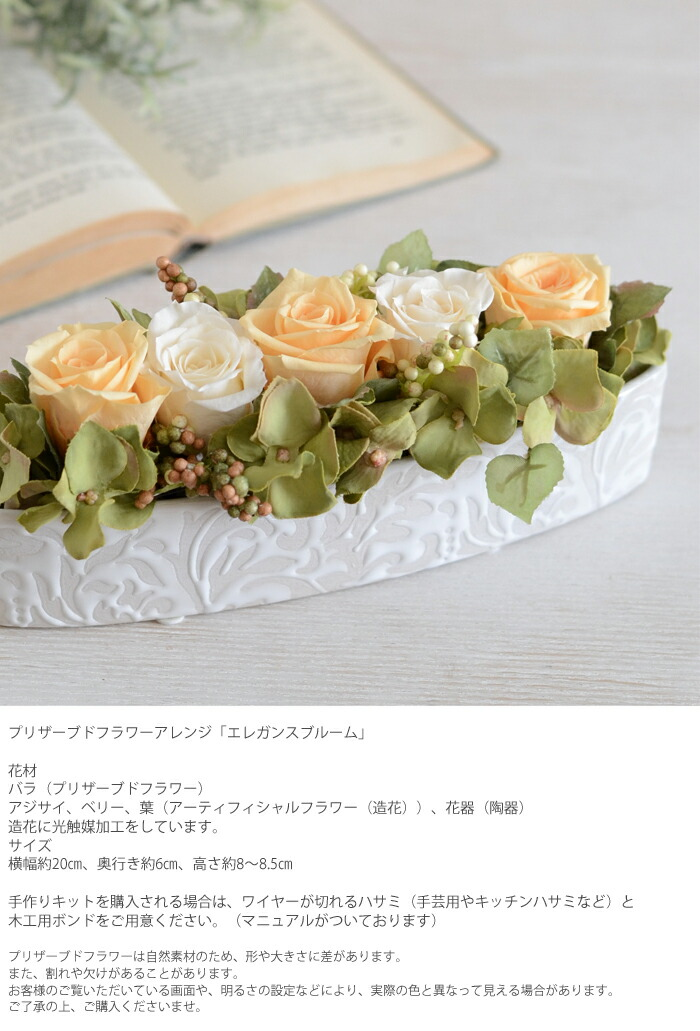 プリザーブドフラワーアレンジ「エレガンスブルーム」  花材 バラ(プリザーブドフラワー) アジサイ、ベリー、葉(アーティフィシャルフラワー(造花))、花器(陶器) 造花に光触媒加工をしています。 サイズ 横幅約20センチ、奥行き約6センチ、高さ約8〜8.5センチ  手作りキットを購入される場合は、ワイヤーが切れるハサミ(手芸用やキッチンハサミなど)と 木工用ボンドをご用意ください。(マニュアルがついております)  プリザーブドフラワーは自然素材のため、形や大きさに差があります。 また、割れや欠けがあることがあります。 お客様のご覧いただいている画面や、明るさの設定などにより、実際の色と異なって見える場合があります。 ご了承の上、ご購入くださいませ。
