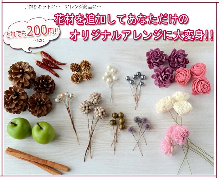 プリザーブドフラワーアレンジや手作りキットに!花材追加オプションです。 どれでも200円!キラキラやパールやピックなど、追加するだけで華やかに。 あなただけのオリジナルアレンジが出来上がります!