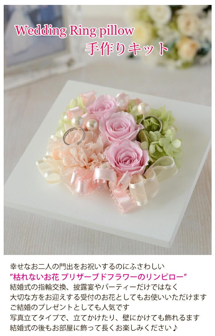 """Wedding Ring pillow 手作りキット 幸せなお二人の門出をお祝いするのにふさわしい """"枯れないお花 プリザーブドフラワーのリンピロー"""" 結婚式の指輪交換、披露宴やパーティーだけではなく 大切な方をお迎えする受付のお花としてもお使いいただけます ご結婚のプレゼントとしても人気です 写真立てタイプで、立てかけたり、壁にかけても飾れるます 結婚式の後もお部屋に飾って長くお楽しみください♪"""