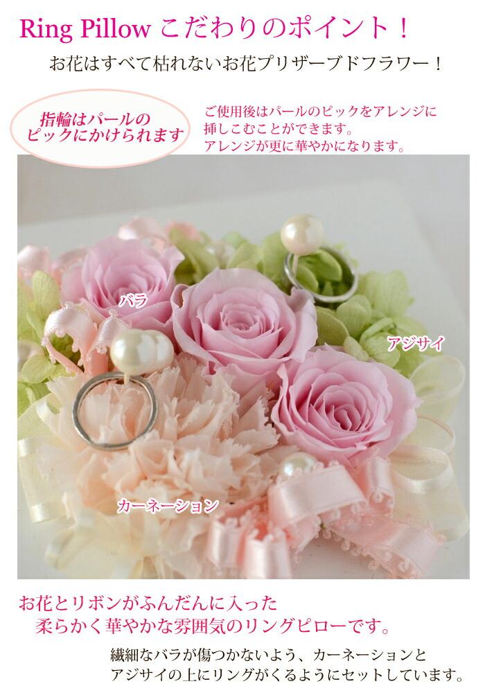 こだわりのポイント! お花はすべて枯れないお花プリザーブドフラワー! 指輪はパールのピックにかけられます ご使用後はパールのピックをアレンジに挿しこむことができます。 アレンジが更に華やかになります。 お花とリボンがふんだんに入った  柔らかく華やかな雰囲気のリングピローです。繊細なバラが傷つかないよう、カーネーションと アジサイの上にリングがくるようにセットしています。