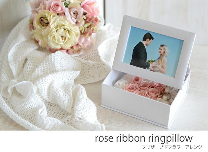 """rose ribbon Ring pillow ウェディング、ブライダル、フォトフレーム 手作りキット  幸せなお二人の門出をお祝いするのにふさわしい """"枯れないお花 プリザーブドフラワーのリンピロー"""" 結婚式の指輪交換、披露宴やパーティーだけではなく 大切な方をお迎えする受付のお花としてもお使いいただけます ご結婚のプレゼントとしても人気です 写真立てタイプで、立てかけたり、壁にかけても飾れるます 結婚式の後もお部屋に飾って長くお楽しみください♪"""
