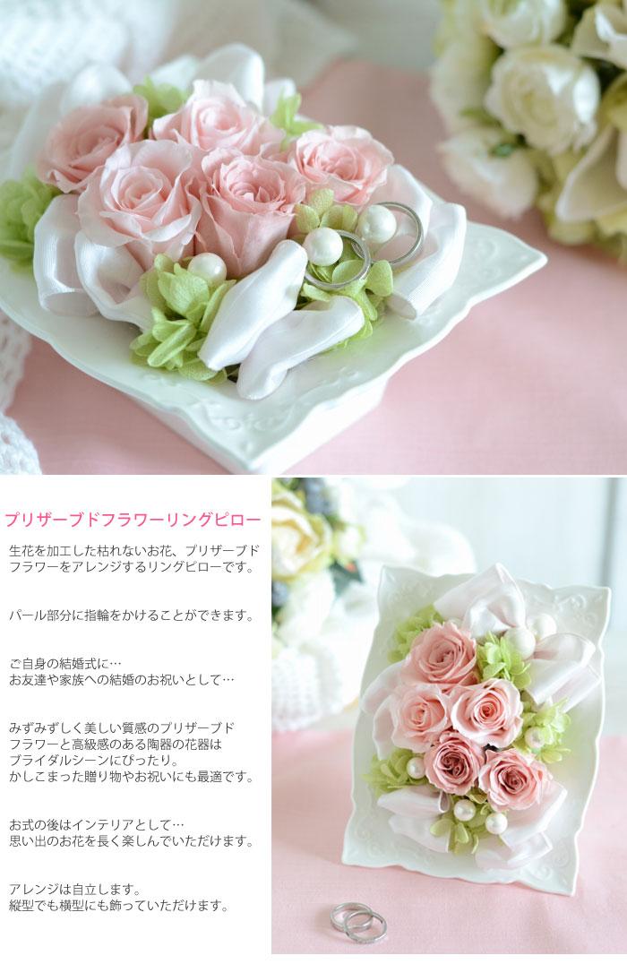 生花を加工した枯れないお花、プリザーブド フラワーをアレンジするリングピローです。 パール部分に指輪をかけることができます。 ご自身の結婚式に… お友達や家族への結婚のお祝いとして…  みずみずしく美しい質感のプリザーブドフラワーと高級感のある陶器の花器はブライダルシーンにぴったり。 かしこまった贈り物やお祝いにも最適です。  お式の後はインテリアとして… 思い出のお花を長く楽しんでいただけます。 アレンジは自立します。縦型でも横型にも飾っていただけます。