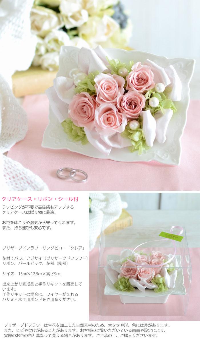 ラッピングが不要で高級感もアップするクリアケースは贈り物に最適。 お花をほこりや湿気から守ってくれます。 また、持ち運びも安心です。  プリザーブドフラワーリングピロー「クレア」 花材:バラ、アジサイ(プリザーブドフラワー) リボン、パールピック、花器(陶器) サイズ 15×12.5×高さ9センチ 出来上がり完成品と手作りキットを販売しています。 手作りキットの場合は、ワイヤーが切れるハサミと木工用ボンドをご用意ください。