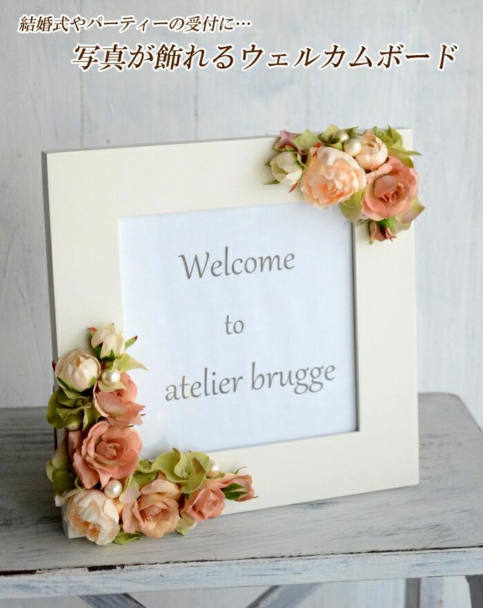 Welcomeboard photostand ウェルカムボードフォトスタンド 幸せなお二人の門出をお祝いするのにふさわしい華やかなアレンジ 大切な方をお迎えする受付のウェルカムボードのお花としてもお使いいただけます ご結婚のプレゼントとしても人気です 写真立てをベースにしているから、立てかけたり、壁にかけても飾れるます ご使用後は写真を飾って長くお楽しみください♪