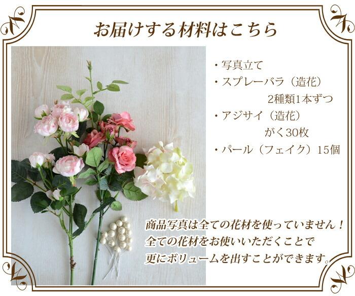 ・写真立て ・スプレーバラ(造花) 2種類1本ずつ ・アジサイ(造花) がく30枚 ・パール(フェイク)15個 商品写真は全ての花材を使っていません! 全ての花材をお使いいただくことで 更にボリュームを出すことができます。